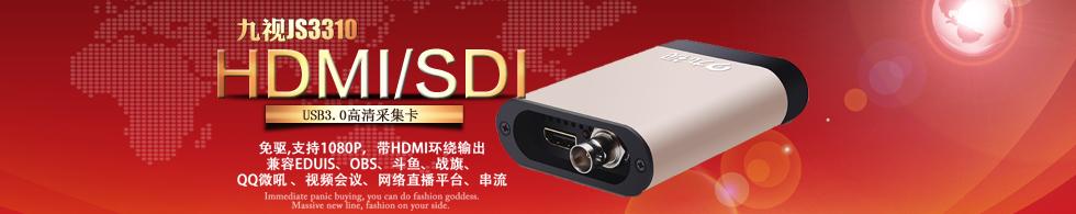 USB3.0视频采集卡