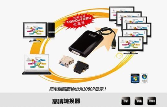 高清USB转换器