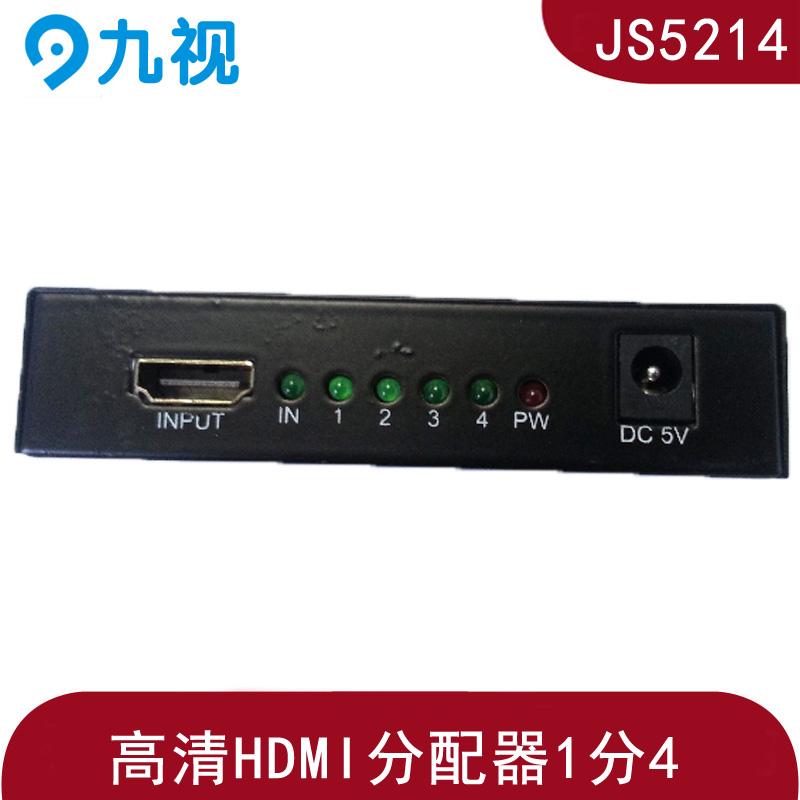HDMI分配器1分4(T5000)