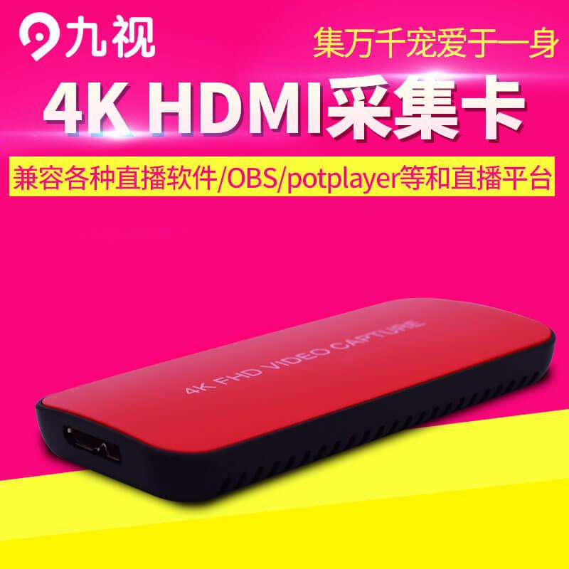 USB3.0超清HDMI采集卡