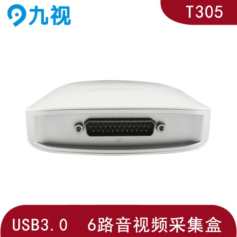 USB3.0 6路音视频采集卡