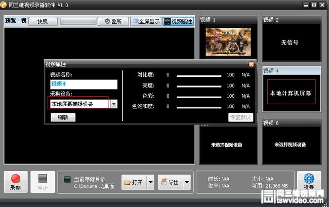 视频录播软件