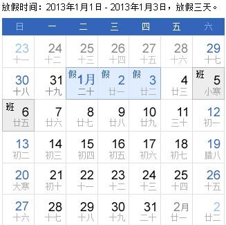 2013年元旦放假通知