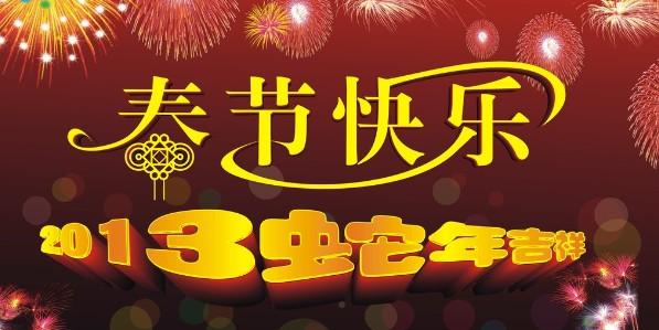 九视祝大家春节快乐