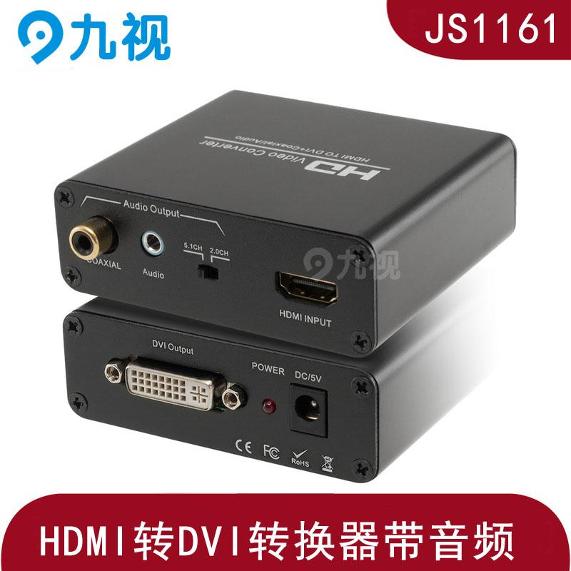 【hdmi接口转dvi+音频设备