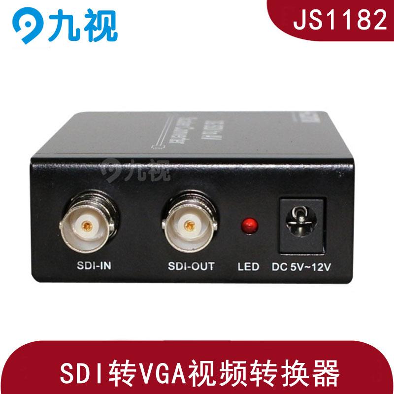 SDI转VGA